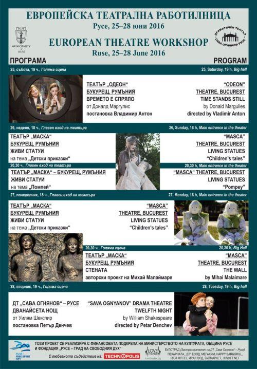 Plakat Teatralna rabotilnica_2016 (1)-72